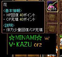 Minami_w_me_orz